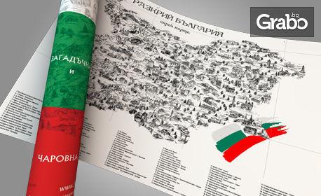 Скреч карта на България - за любителите на пътешествията