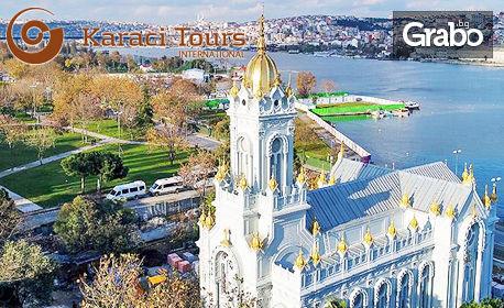 За 6 Септември до Истанбул, Чорлу и Одрин! 2 нощувки със закуски, плюс транспорт