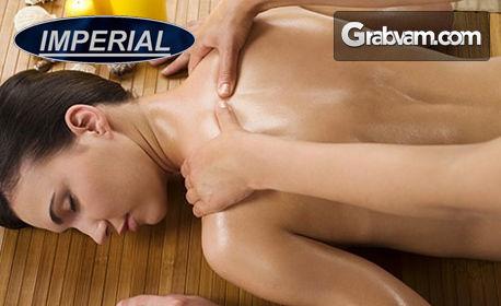 Императорски релаксиращ масаж на цяло тяло с арганови масла, плюс масаж на глава