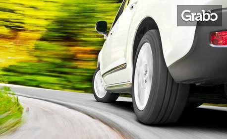 За автомобила! Смяна на 2 гуми, плюс баланс и преглед на ходова част