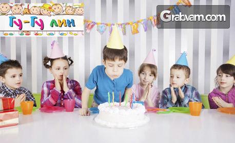 Рожден ден за до 8 деца! 2 часа и половина парти с меню и игри
