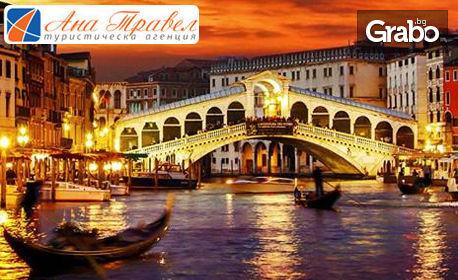 Last minute екскурзия до Загреб, Верона и Венеция! 3 нощувки със закуски, транспорт и възможност за Милано и езерото Гарда
