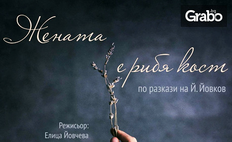 """Гледайте """"Жената е рибя кост"""" по разкази на Йовков - на 8 Октомври"""