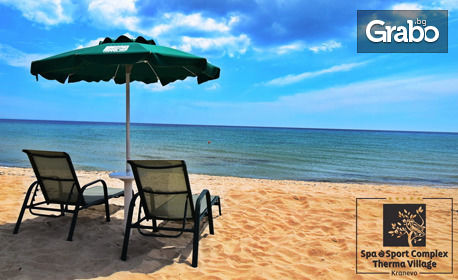 Луксозна почивка в Кранево! 4 нощувки със закуски, плюс масаж по избор и чадър и шезлонг на плажа