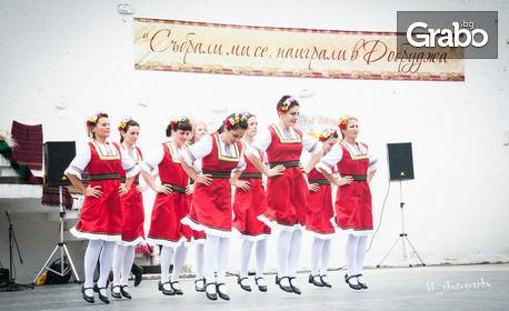 8 посещения на народни танци за деца от 4 до 10г
