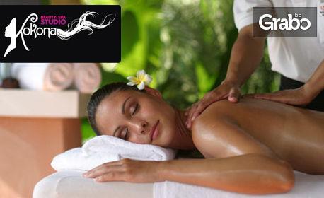 60 минути класически масаж на цяло тяло