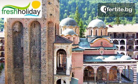 Еднодневна екскурзия до Рилския манастир на 29 Юни