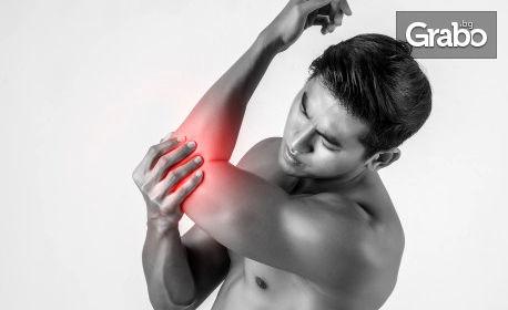 Лечебна процедура при болки и схващане в областта на лакътя