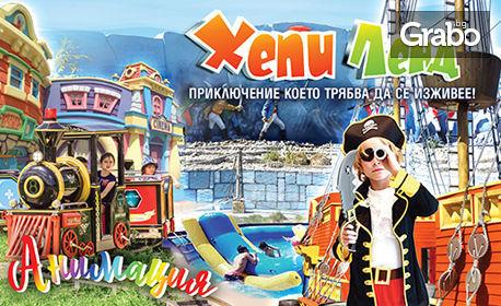 Забавление край Варна! Целодневен вход за Парк Хепи Ленд