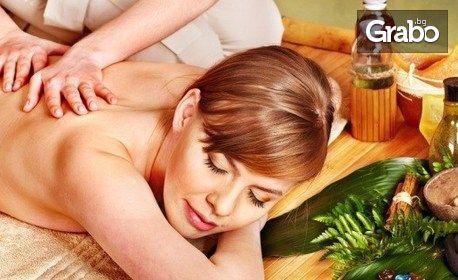 Хидратираща и детоксикираща терапия на цяло тяло с аромат по избор