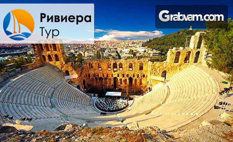 Нова година в Атина! 4 нощувки със закуски в хотел 4*, плюс самолетен транспорт и възможност за празнична вечеря