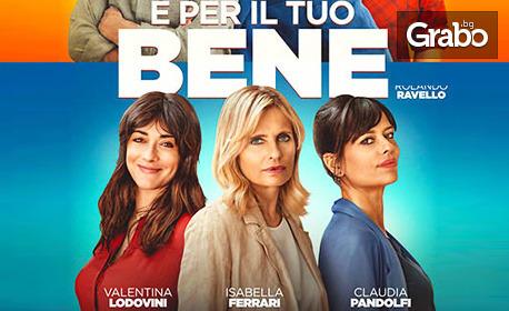 """Гледайте """"Три перфектни дъщери"""" на 6 Юли в Лятно кино """"Орфей"""" - част от най-добрите европейски комедии в програмата на фестивала КЕФФ"""