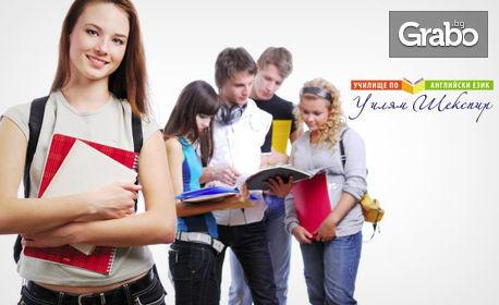 Летен курс по английски език за дете от 8 до 13г