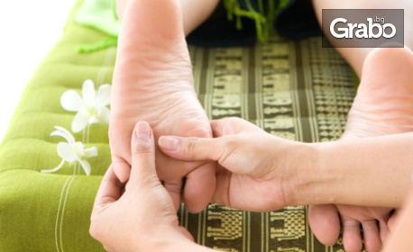 Масаж на лице, шия и деколте, Арома масаж на гръб, или Антистрес масаж на цяло тяло