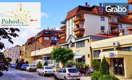 Студентски празник в Сърбия! Нощувка със закуска и празнична вечеря в Димитровград, плюс транспорт