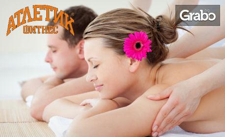Релаксиращ масаж на гръб - отмори се на чудна цена