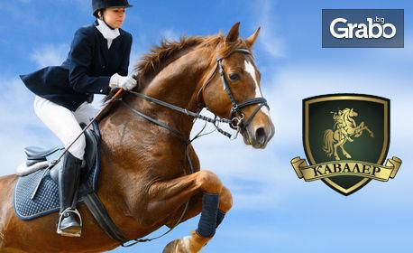 35 минути конна езда за начинаещи с треньор - на открито или закрито
