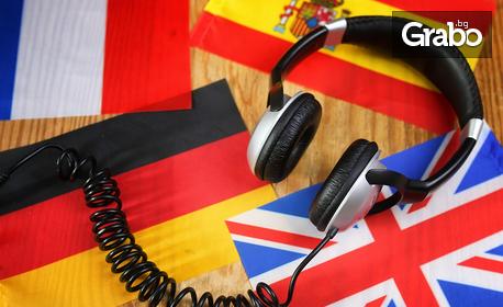 Курс по френски, немски или английски език - ниво по избор
