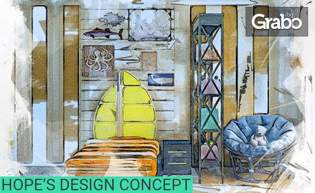 Изготвяне на идеен проект за интериорен дизайн на помещение до 20