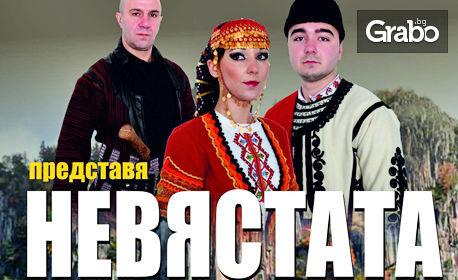 """Музикално-танцовият спектакъл """"Невястата"""" на 26 Март"""
