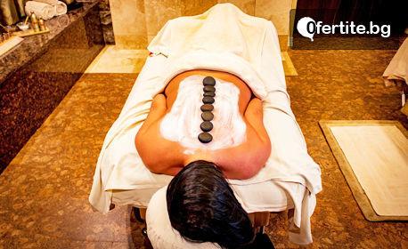 Успокояващ масаж на гръб, врат, рамене, ръце с шоколад и вулканични камъни