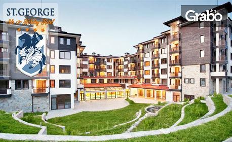 Великден в Банско! 3 нощувки на база All Inclusive, плюс релакс зона, от St. George Ski & Holiday
