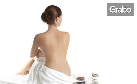 Лечебна процедура против болки в кръста, гърба и врата, плюс терапия за лечение на сколиоза, дископатия, ишиас и плексит