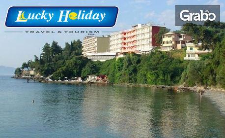 Септемврийска екскурзия до остров Корфу! 7 нощувки със закуски и вечери в Хотел Oasis***, плюс транспорт