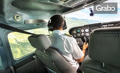 25 или 75-минутен полет с четириместен самолет край София - за един или за трима