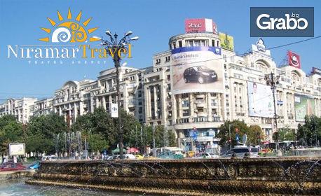 Еднодневна екскурзия до Букурещ на 3 Март - с посещение на Парламента