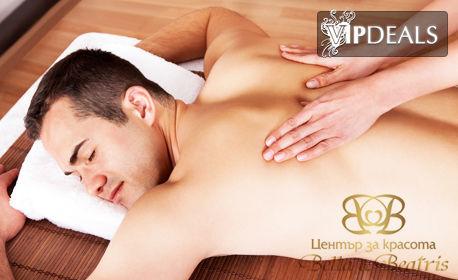 Класически масаж на цяло тяло или масаж на гръб с мед