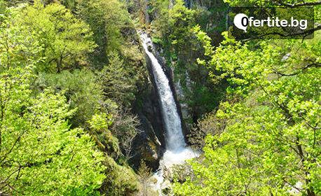 Екскурзия до Фотински водопади! Нощувка със закуска, плюс транспорт и посещение на пещера Снежанка и Батак