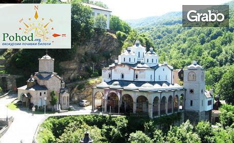 През Септември до Македония! Еднодневна екскурзия до Осоговски манастир, Крива паланка и Природен парк Гиновци