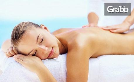 Антистрес масаж на цяло тяло с портокалово масло