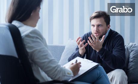 Консултация с психолог - за един човек или за партньорска двойка