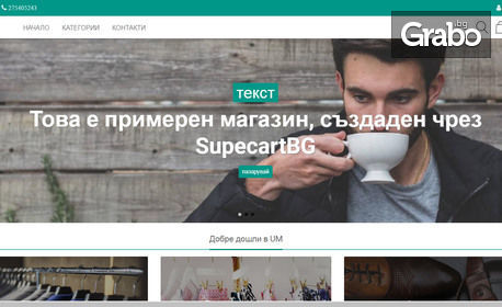 Изработка на онлайн магазин в платформата на Supercartbg.com, с 1 година поддръжка
