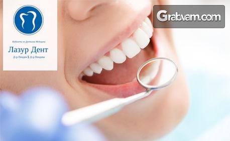 Професионално почистване на зъбен камък с ултразвук и полиране, плюс профилактичен преглед, консултация и план на лечение