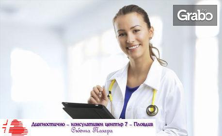 Преглед при специалист гастроентеролог и ехография на коремни органи