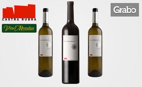 Пожелахте отново! 1, 2 или 6 бутилки бяло или червено вино Via Diagonalis на Castra Rubra
