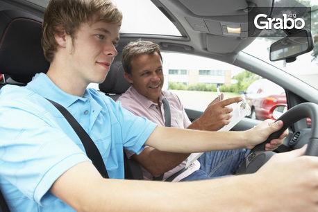 Шофьорски курс за категория В или C - стани майстор на пътя