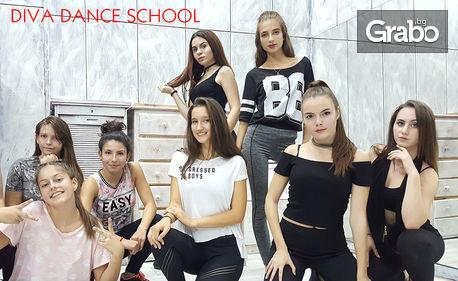 3 посещения на MTV & Street Dance за тийнейджъри