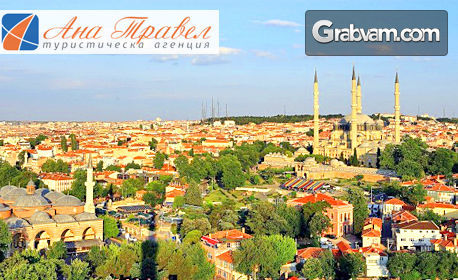 На шопинг в Турция! Екскурзия до Одрин и Чорлу - 1 нощувка със закуска и транспорт