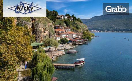 До Охрид през Октомври! Екскурзия с 2 нощувки със закуски и вечери, плюс транспорт