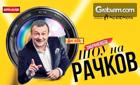 "Ексклузивно в Grabvam.com! ""Забраненото шоу на Рачков"" на 17 Август - в Бургас"