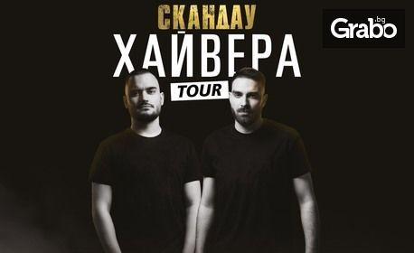 Концерт на СкандаУ, част от Хайвера Tour 2019 - на 2 Ноември