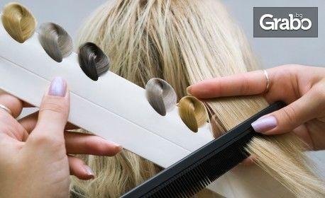 Боядисване с боя на клиента, маска и оформяне на прическа - без или със подстригване