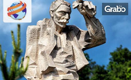 """Еднодневна екскурзия до манастир """"Седемте престола"""", паметника """"Дядо Йоцо гледа"""" и водопад Скакля"""