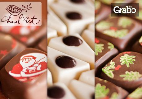 Плати 10лв. и вземи 200гр. VIP шоколадови бонбони от Chocol'art на стойност 20лв.