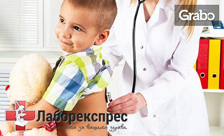 Пакет за деца - изследвания за първоначално постъпване в детско заведение
