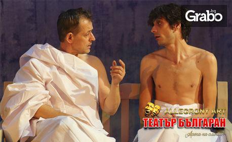 """Михаил Билалов в комедията """"Двама съвсем голи мъже"""" на 20 Юни"""